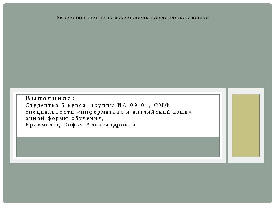 Организация занятия по формированию грамматического навыка Выполнила: Студент...