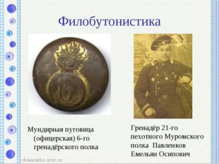 Филобутонистика Мундирная пуговица (офицерская) 6-го гренадёрского полка Грен