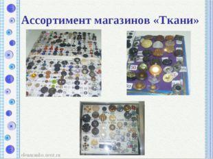 Ассортимент магазинов «Ткани»