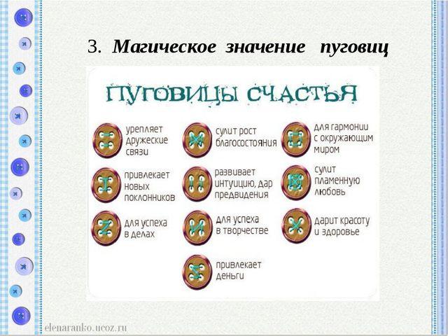 3. Магическое значение пуговиц