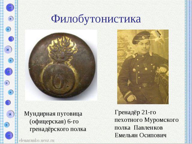 Филобутонистика Мундирная пуговица (офицерская) 6-го гренадёрского полка Грен...