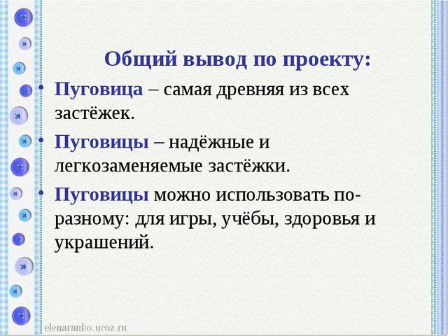 Общий вывод по проекту: Пуговица – самая древняя из всех застёжек. Пуговицы...