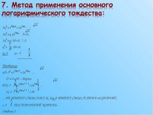 3x2+5log5x=16log4 , 3x2+x-(4log4 )²=0, 3x2+x-30=0, |:3 х2+ x-10=0, х=3 x=-3 П