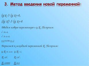 lg2 x-3 lg x=4, (lg x)2-3 lg x=4 Введем новую переменную t=lg x. Получим: t2-