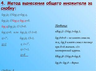 log7(x-1)·log7x=log7x, log7(x-1)·log7x-log7x=0, log7x(log7(x-1)-1)=0, log7x=0