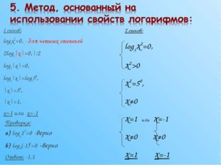 1 способ: log5x2=0, - для четных степеней 2log5|x|=0,|:2 log5|x|=0, log5|x|=l
