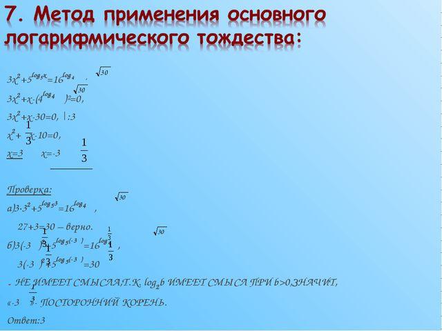 3x2+5log5x=16log4 , 3x2+x-(4log4 )²=0, 3x2+x-30=0, |:3 х2+ x-10=0, х=3 x=-3 П...