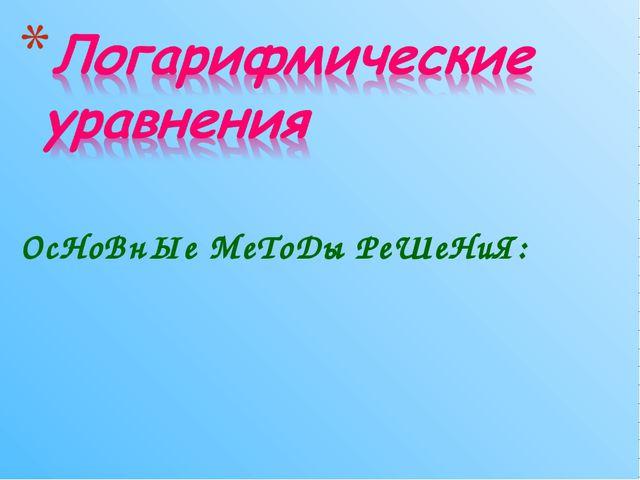 ОсНоВнЫе МеТоДы РеШеНиЯ: