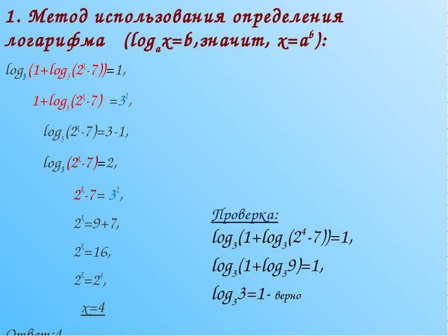 log3 (1+log3 (2x-7))=1, 1+log3 (2x-7) =31, log3 (2x-7)=3-1, log3 (2x-7)=2, 2x...