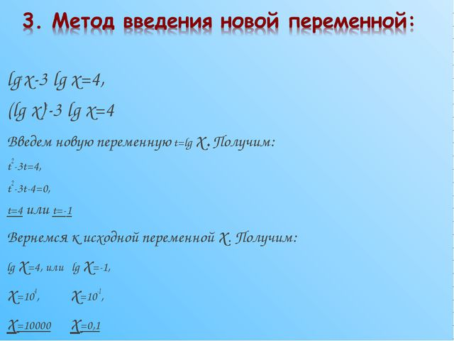 lg2 x-3 lg x=4, (lg x)2-3 lg x=4 Введем новую переменную t=lg x. Получим: t2-...