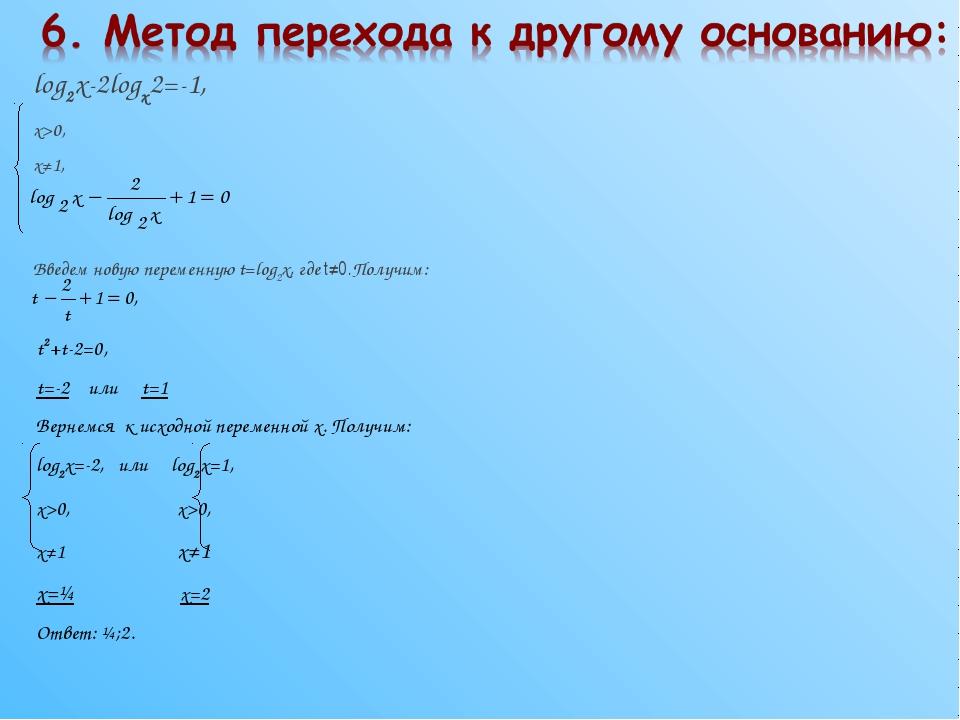 log2x-2logx2=-1, х>0, х≠1, Введем новую переменную t=log2x, где t≠0.Получим:
