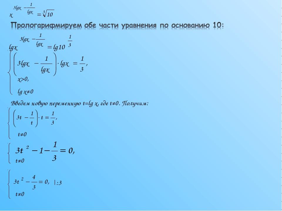 Введем новую переменную t=lg x, где t≠0. Получим: