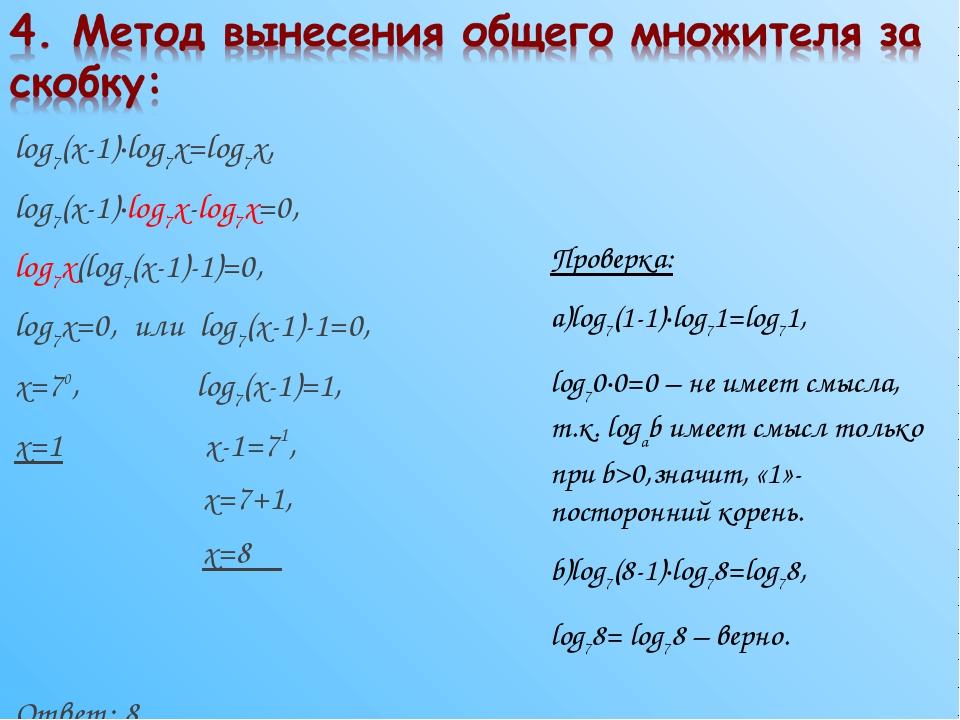 log7(x-1)·log7x=log7x, log7(x-1)·log7x-log7x=0, log7x(log7(x-1)-1)=0, log7x=0...