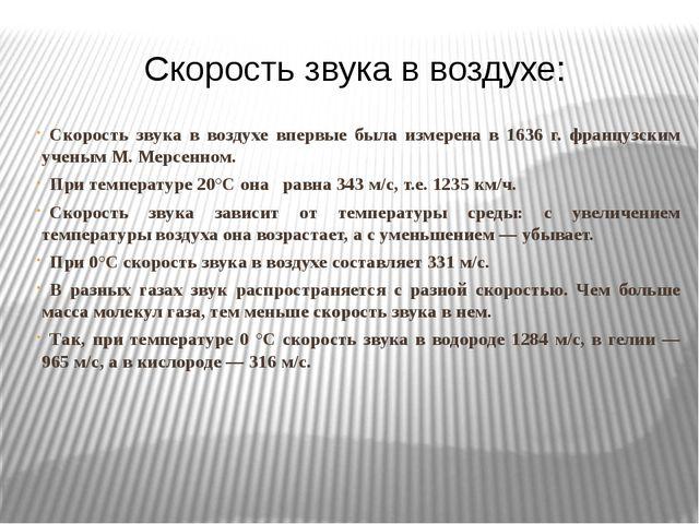 Скорость звука в воздухе: Скорость звука в воздухе впервые была измерена в 16...
