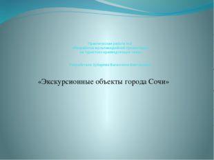 Практическая работа №3 «Разработка мультимедийной презентации на туристско-к