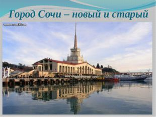 Город Сочи – новый и старый Город Сочи – Всероссийская здравница, город-курор