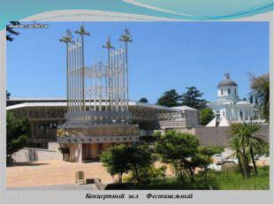 Концертный зал Фестивальный Рядом с православным Храмом расположился Храм иск