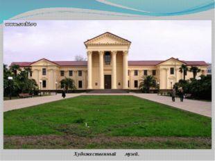 Художественный музей. Художественный музей находится на Курортном проспекте.