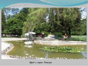 Пруд в парке Ривьера. В парке «Ривьера» рядом с Поляной Дружбы расположен неб