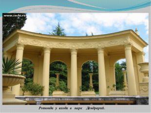 Ротонда у входа в парк Дендрарий. Среди парков Черноморского побережья Кавказ