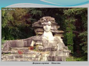 Девушка-горянка Мацеста. Скульптура в виде головы девушки-горянки – аллегорич