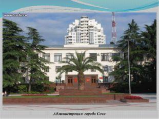 Администрация города Сочи Город Сочи состоит из четырех административных райо