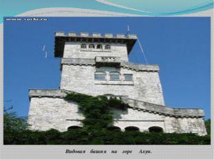 Видовая башня на горе Ахун. Видовая башня на горе Большой Ахун была построена
