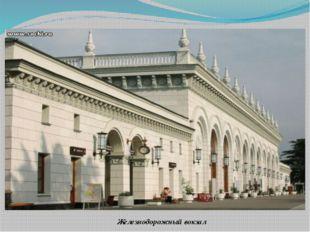 Железнодорожный вокзал Сочинское Причерноморье – это самое теплое в России ме