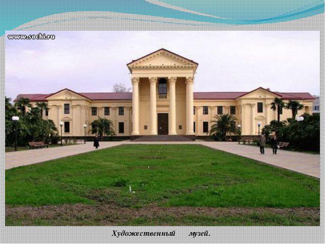 Художественный музей. Художественный музей находится на Курортном проспекте....