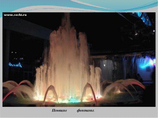 Поющие фонтаны. На Платановой Аллее величаво расположились Поющие фонтаны, ра...