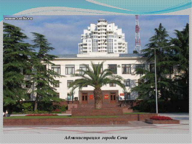 Администрация города Сочи Город Сочи состоит из четырех административных райо...