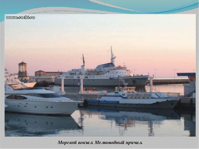 Морской вокзал. Мелководный причал. Акватория Сочинского порта подразделяется...