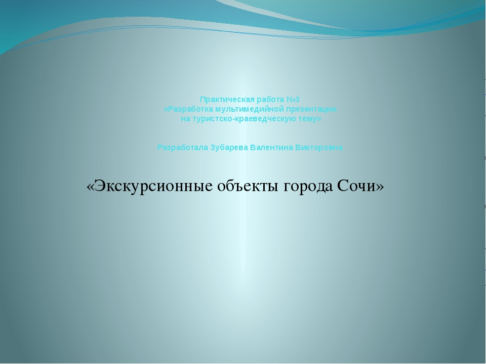 Практическая работа №3 «Разработка мультимедийной презентации на туристско-к...