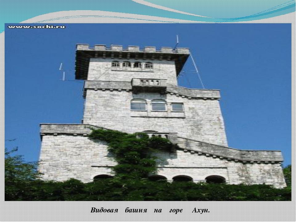 Видовая башня на горе Ахун. Видовая башня на горе Большой Ахун была построена...