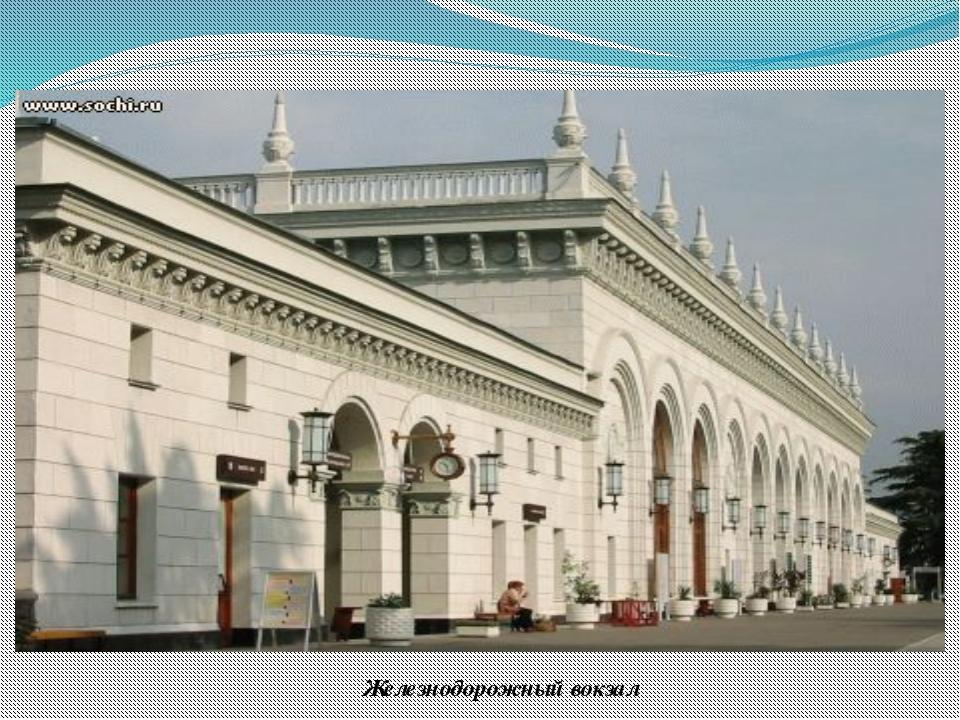 Железнодорожный вокзал Сочинское Причерноморье – это самое теплое в России ме...