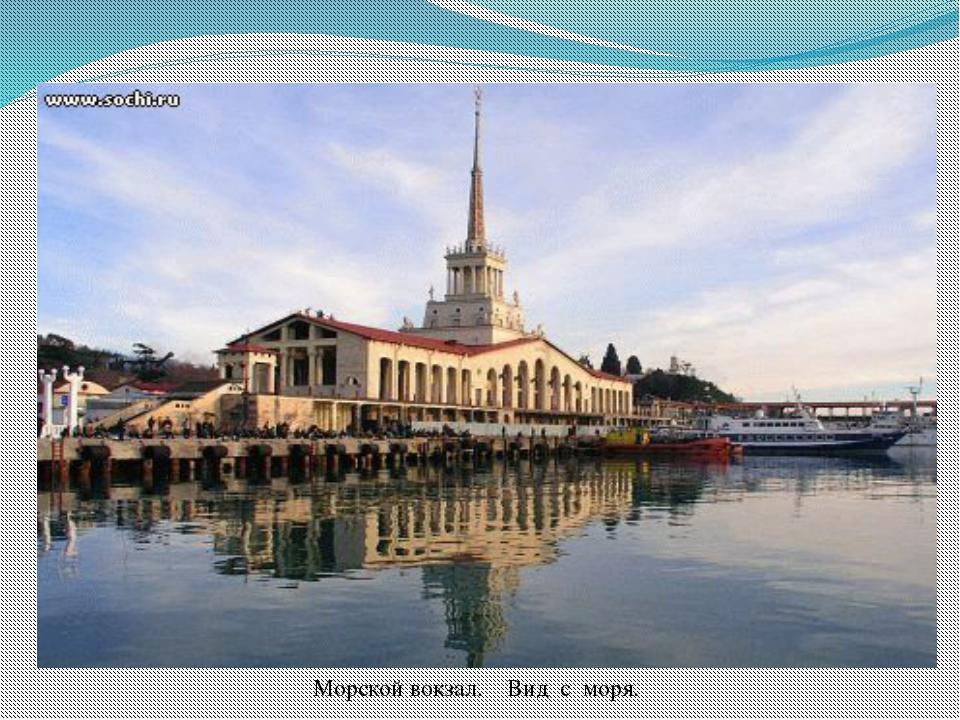 Морской вокзал. Вид с моря. Здание морского вокзала было построено в 1955 год...