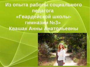 Из опыта работы социального педагога «Гвардейской школы-гимназии №3» Квашак А
