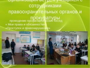 Организация встреч учащихся с сотрудниками правоохранительных органов и проку