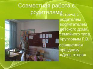Совместная работа с родителями Встреча с родителем воспитателем детского дома