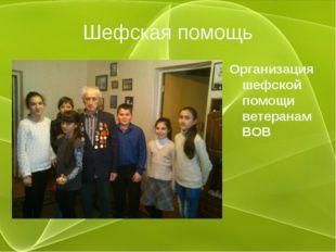Шефская помощь Организация шефской помощи ветеранам ВОВ