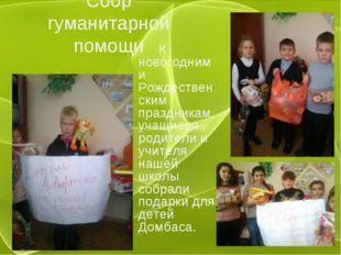 Сбор гуманитарной помощи К новогодним и Рождественским праздникам, учащиеся ,