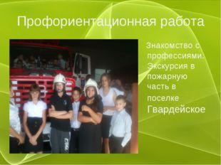 Профориентационная работа Знакомство с профессиями. Экскурсия в пожарную част
