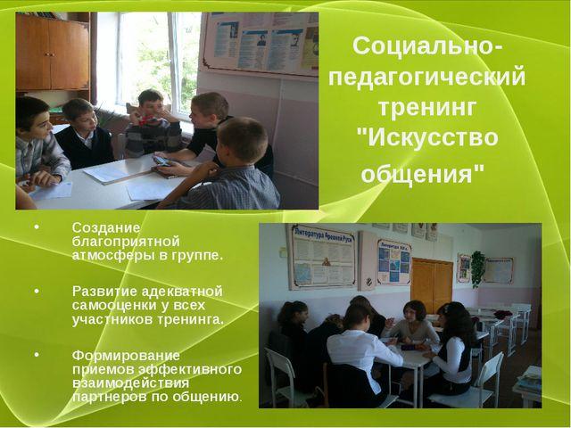 """Социально-педагогический тренинг """"Искусство общения"""" Создание благоприятной а..."""