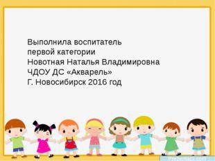 Prezentacii.com Выполнила воспитатель первой категории Новотная Наталья Влад