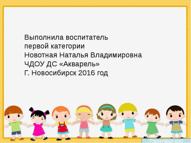 Prezentacii.com Выполнила воспитатель первой категории Новотная Наталья Влад...