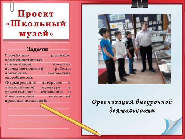 Проект «Школьный музей» Задачи: Содействие развитию коммуникативных компете...