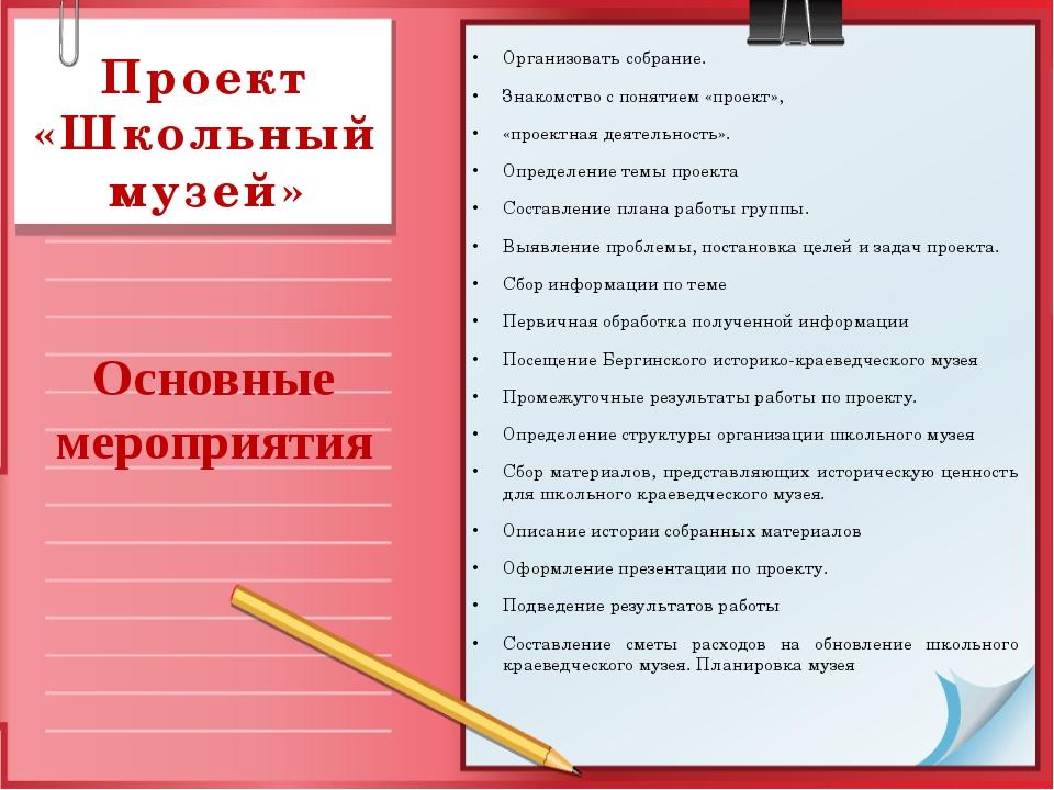 Проект «Школьный музей» Организовать собрание. Знакомство с понятием «проек...