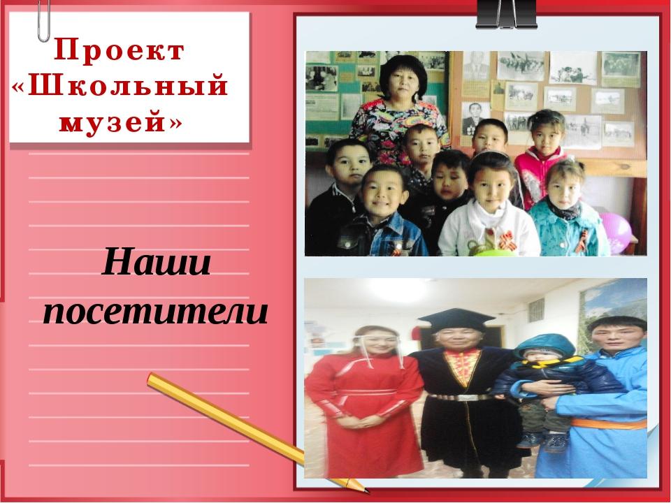 Проект «Школьный музей»