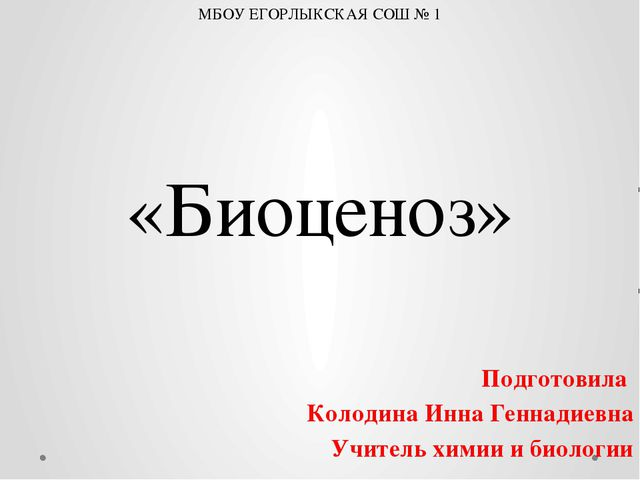 «Биоценоз» Подготовила Колодина Инна Геннадиевна Учитель химии и биологии МБО...