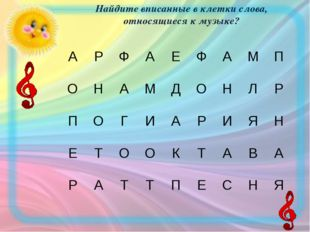 Найдите вписанные в клетки слова, относящиеся к музыке? А Р Ф А Е Ф А М П О